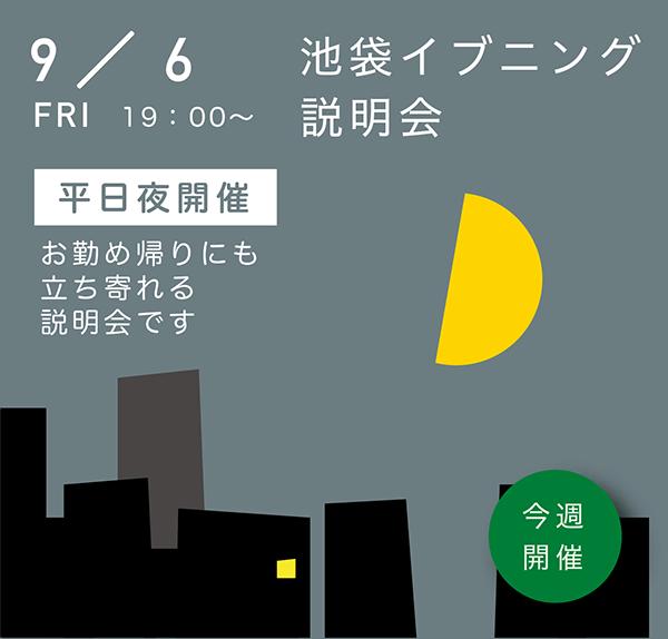 2019/9/6 池袋 イブニング学校説明会
