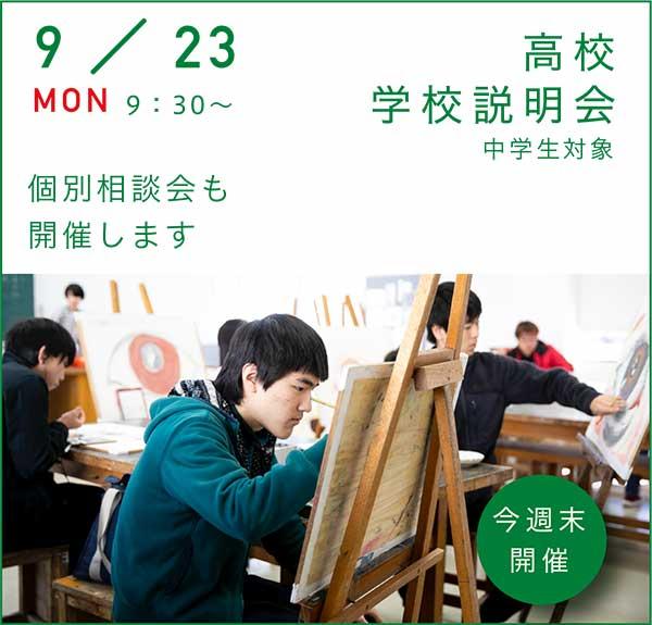 2019/9/23 高校 学校説明会