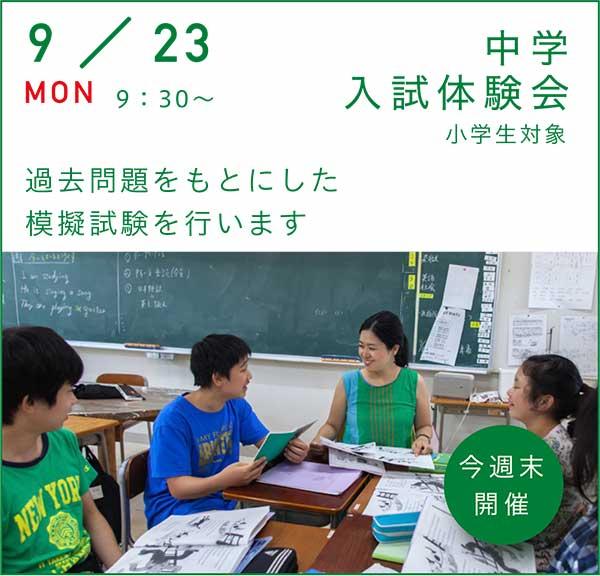 2019/9/23 中学入試体験会①