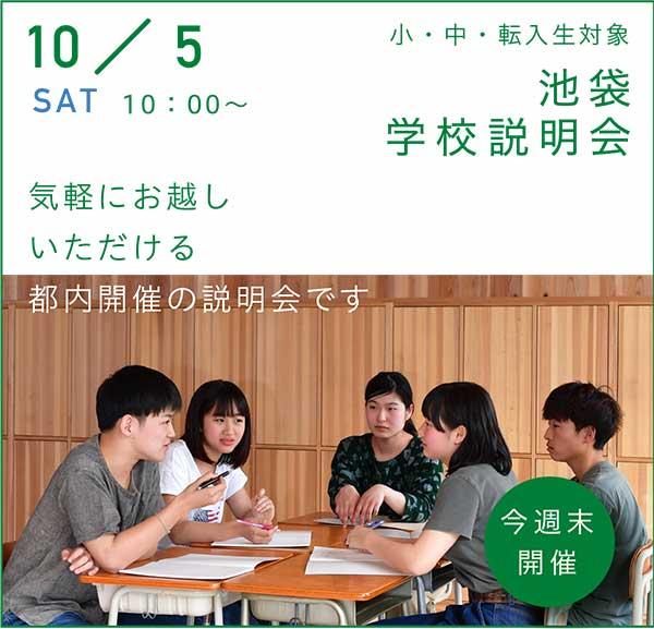 2019/10/5 池袋学校説明会