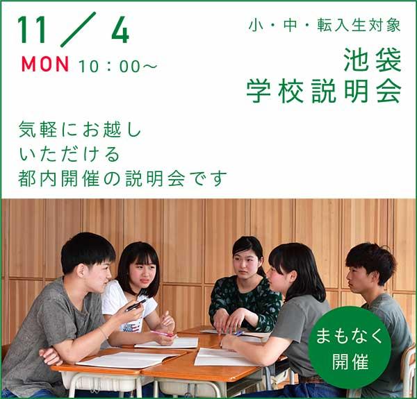 2019/11/4 池袋学校説明会