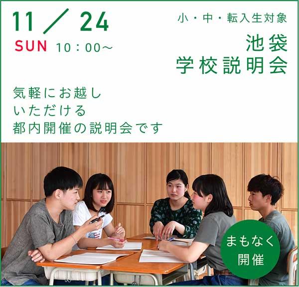 2019/11/24 池袋学校説明会
