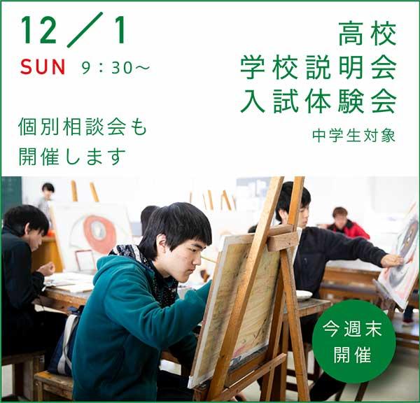 2019/12/1 高校 学校説明会