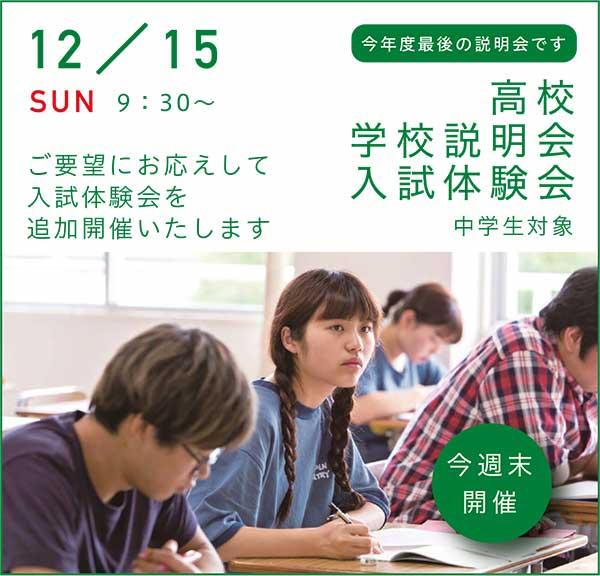 2019/12/15 高校 学校説明会