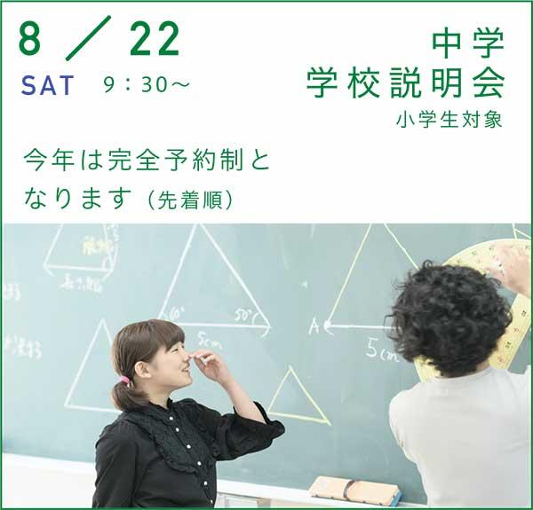 8/22(午前)中学学校説明会