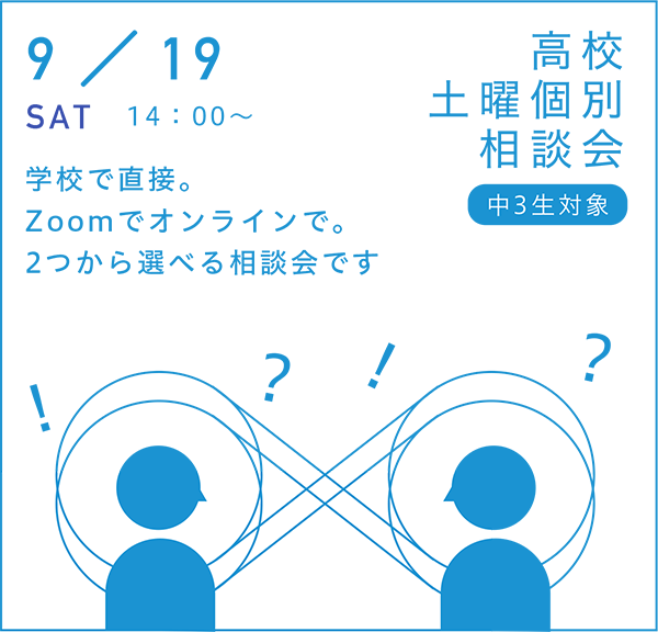 9/19 高校土曜個別相談会