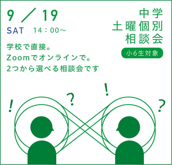 9/19 中学土曜個別相談会