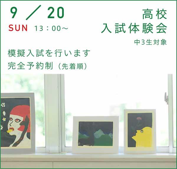 9/20 高校入試体験会