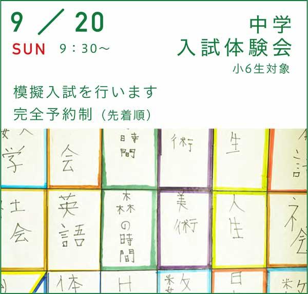 9/20 中学入試体験会