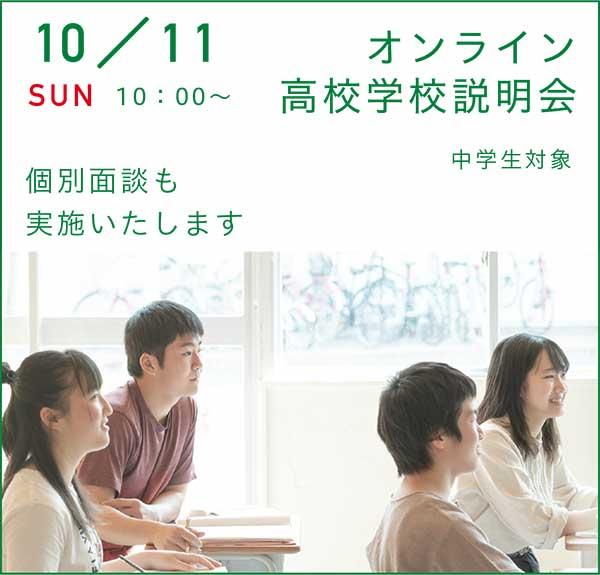 10/11 オンライン学校説明会&個別相談