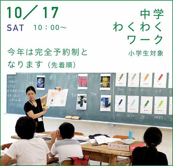 10/17 わくわくワーク③