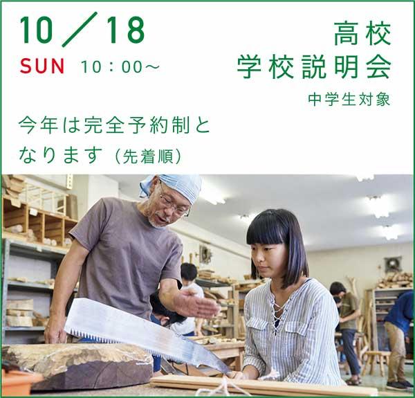 10/18 高校 学校説明会