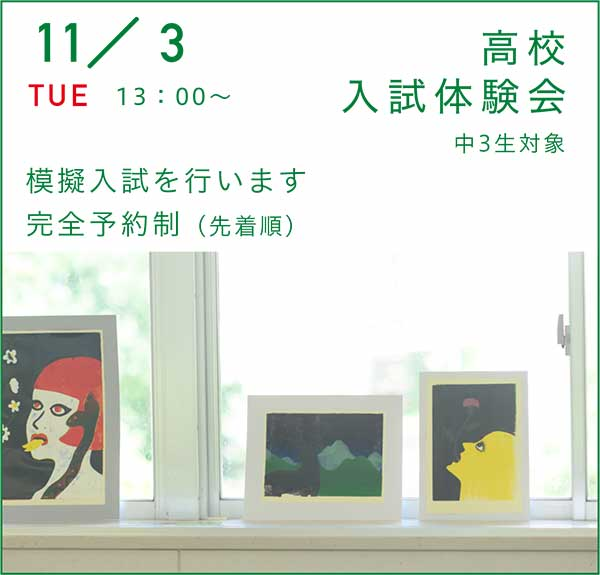 11/3 高校入試体験会