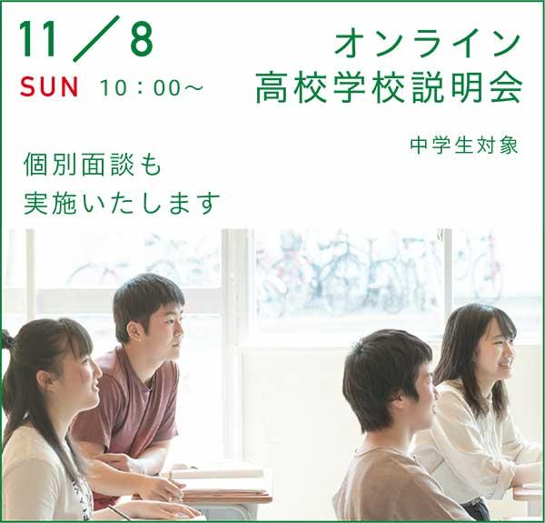 11/8 高校オンライン学校説明会&個別相談
