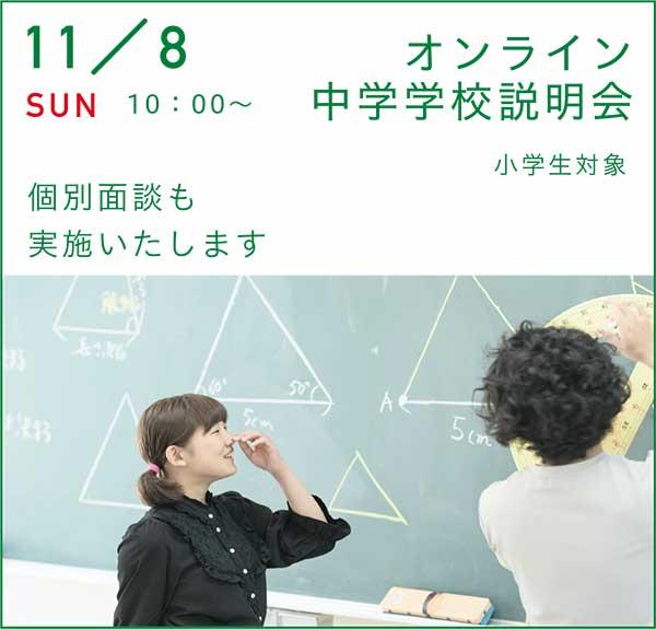 11/8 中学オンライン学校説明会&個別相談