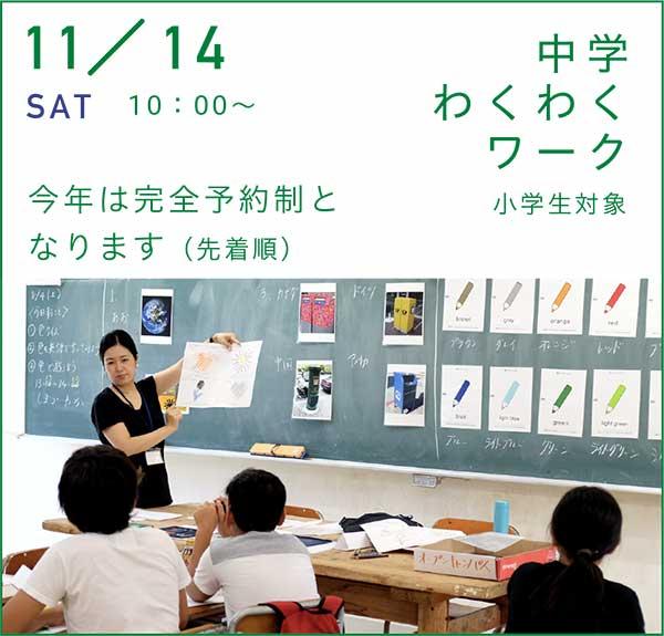 11/14 わくわくワーク④