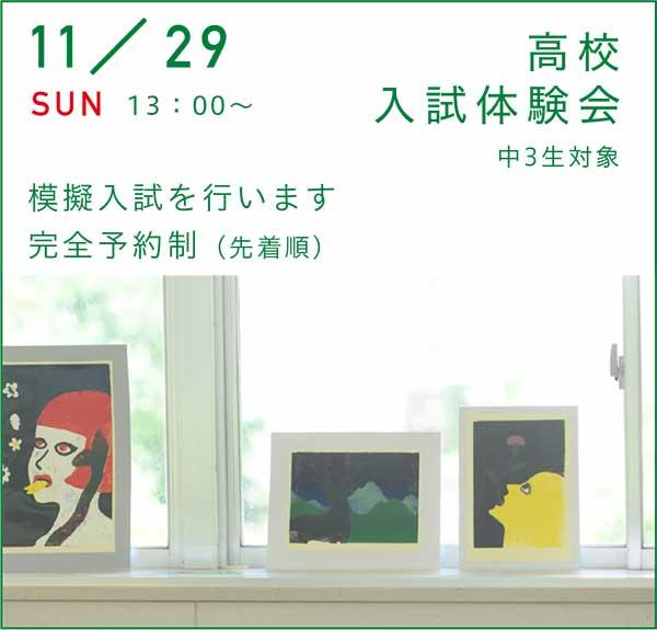 11/29 高校入試体験会④