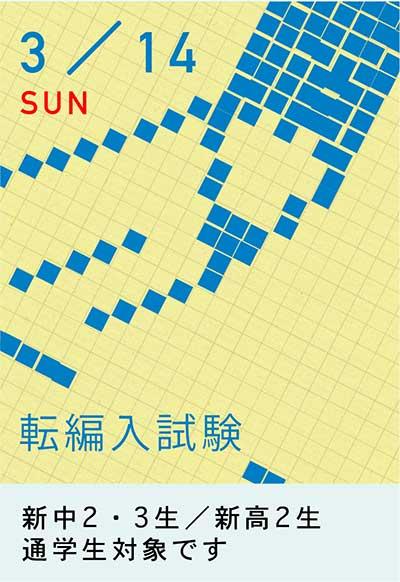 2021/3/14 転・編入試験