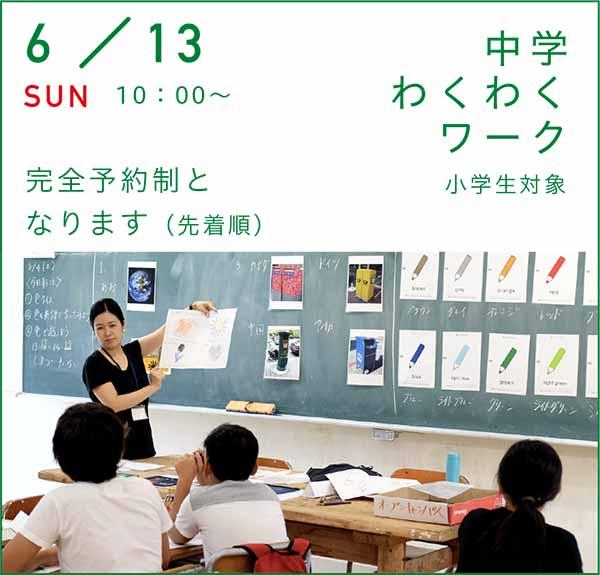 2021/6/13 わくわくワーク①