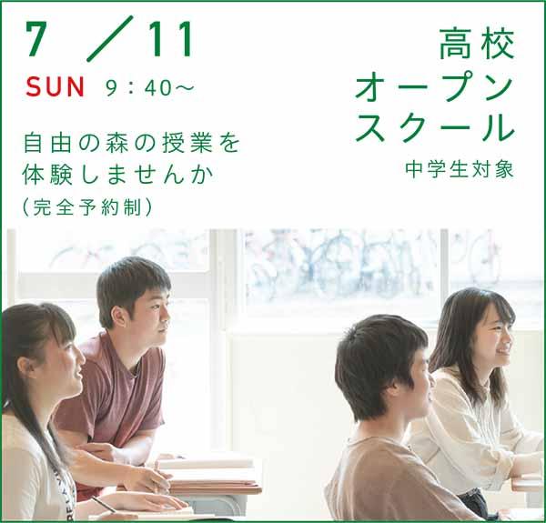 2021/7/11 オープンスクール①