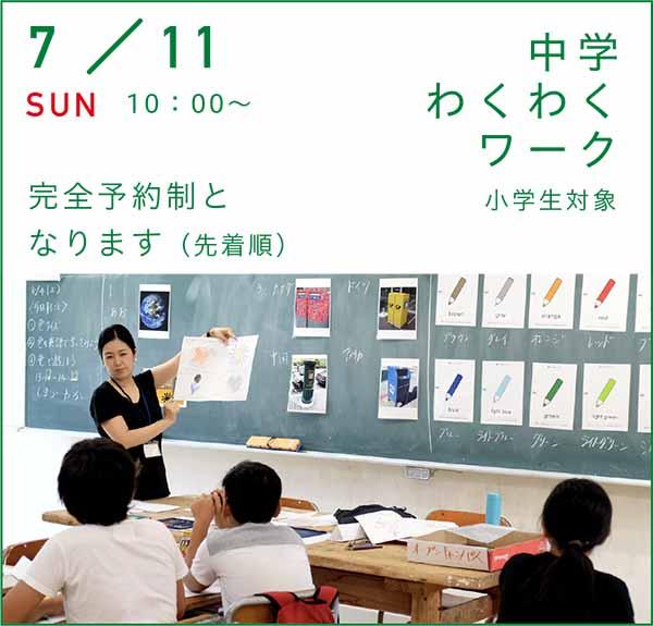 2021/7/11 わくわくワーク②