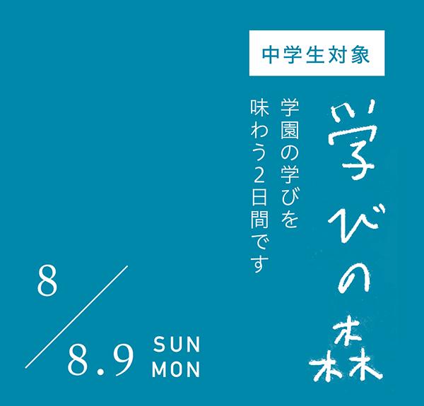 2021/8/8・9 学びの森(中学生対象)