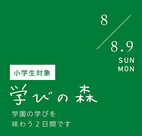2021/8/8・9 学びの森(小学生対象)