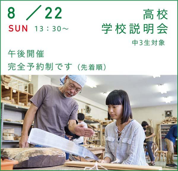 2021/8/22 高校学校説明会