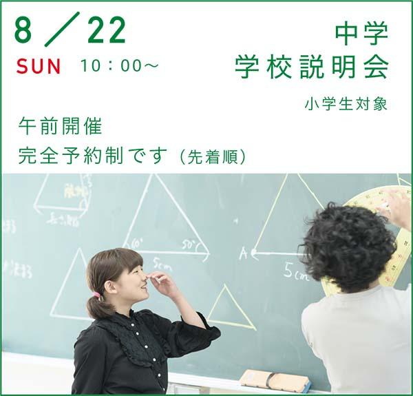 2021/8/22 中学学校説明会