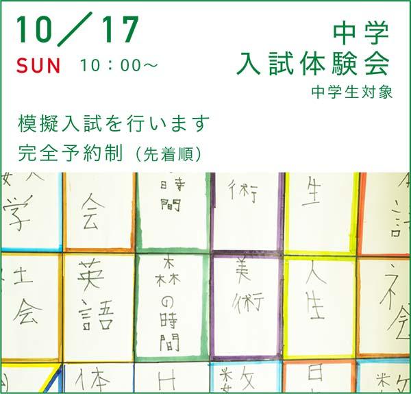 2021/10/17 中学入試体験会