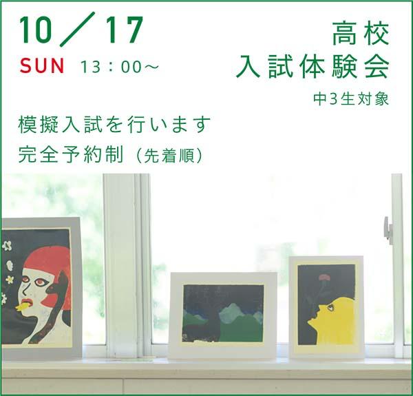 2021/10/17 高校入試体験会