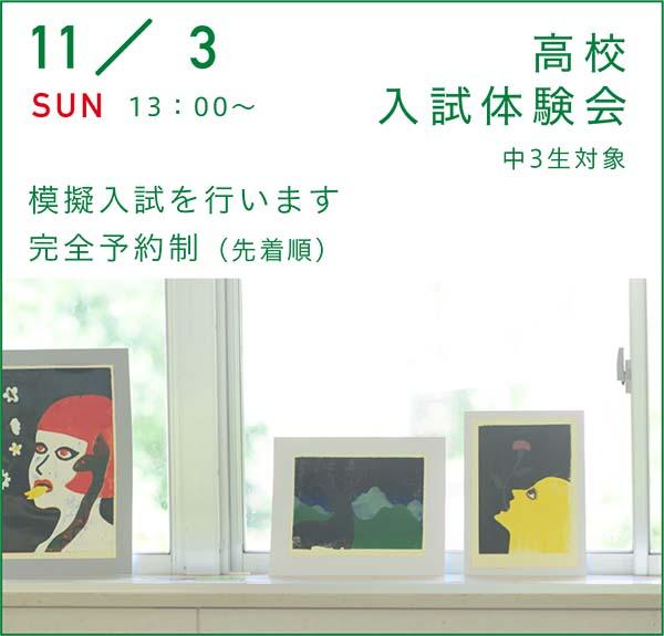 2021/11/3 高校入試体験会