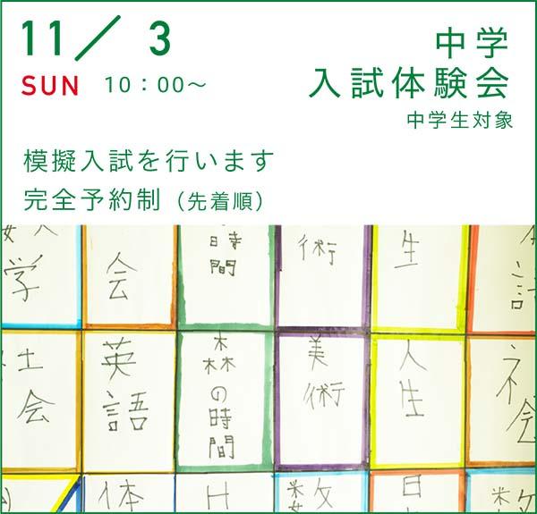 2021/11/3 中学入試体験会