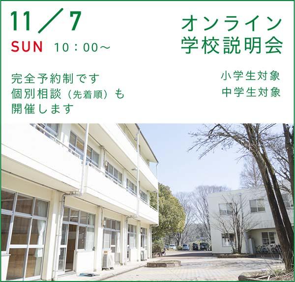 2021/11/7 オンライン学校説明会