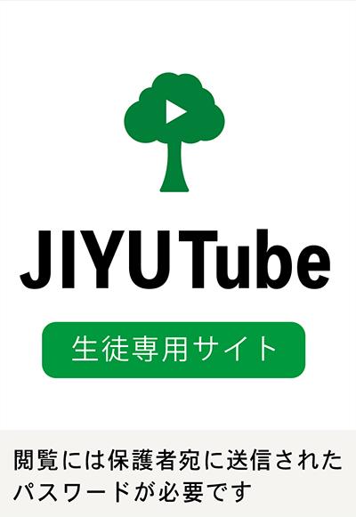 JIYUTube 生徒専用サイトです