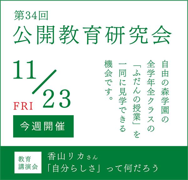 2018/11/23 公開教育研究会