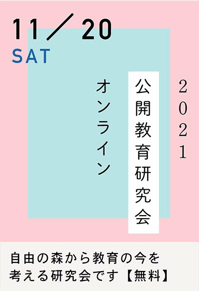 2021/11/20 公開教育研究会2021