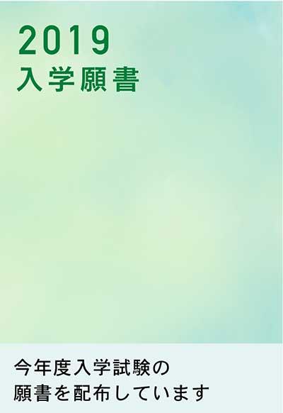 2019 入学願書