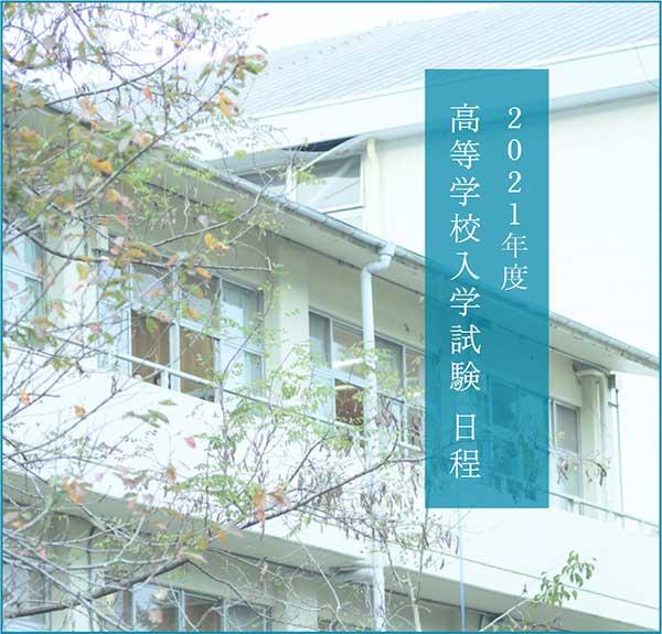 高等学校入学試験日程