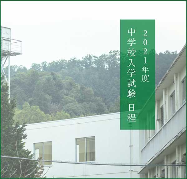 中学校入学試験日程